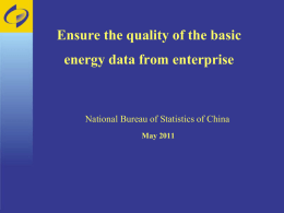 Ensure the quality of the basic energy data from enterprise, National Bureau of Statistics of China